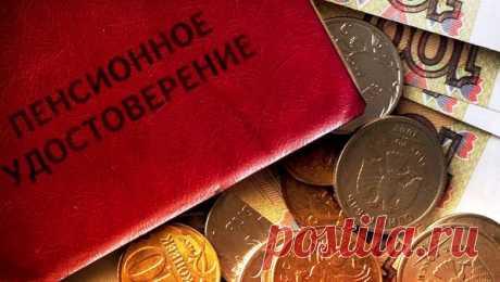 Государственная надбавка пенсионерам о которой мало говорят! | «Финансовая грамотность» | Яндекс Дзен