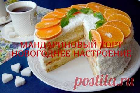 Новогодние рецепты тортов пошагово