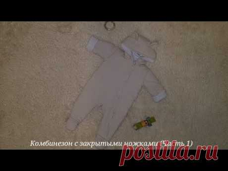 Комбинезон для малыша с закрытыми ножками (Часть 1)