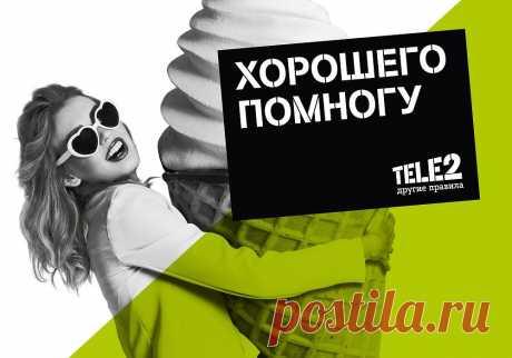 Выбрать тариф для качественной связи по выгодной цене! Бесплатный переход со своим номером! Подключиться к TELE 2 с новым номером! Приобрести фирменные смартфоны от TELE 2!