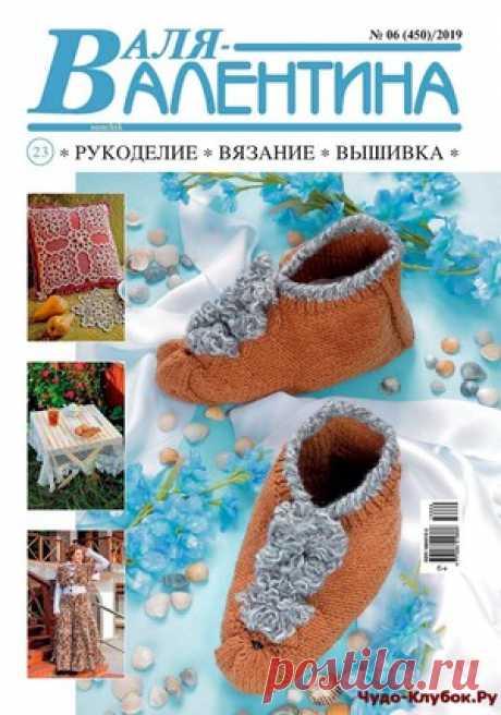 Валя-Валентина 6 2019 | ✺❁журналы на чудо-КЛУБОК ❣ ❂ ►►➤Более ♛ 8 000❣♛ журналов по вязанию Онлайн✔✔❣❣❣ 70 000 узоров►►Заходите❣❣ %