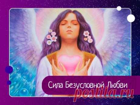 Сила Безусловной Любви