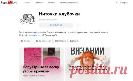 Ниточки-клубочки | Яндекс Дзен