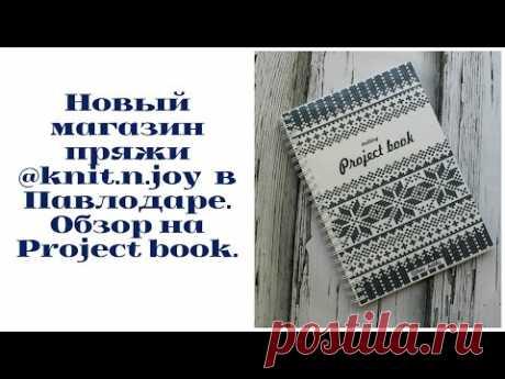 Новый магазин пряжи @knit.n.joy в Павлодаре. Обзор на Project book.