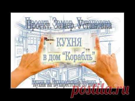 """Проектирование кухни на заказ. Кухня в дом """"Корабль"""" СПб - YouTube"""