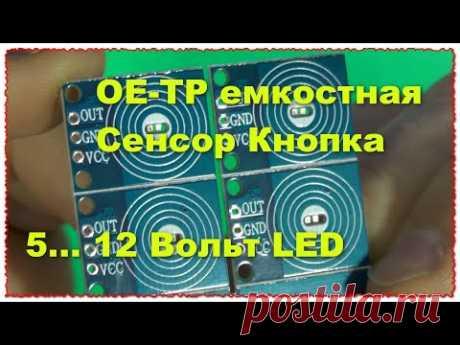 OE-TP емкостная сенсорная кнопка Сенсорный датчик управления led