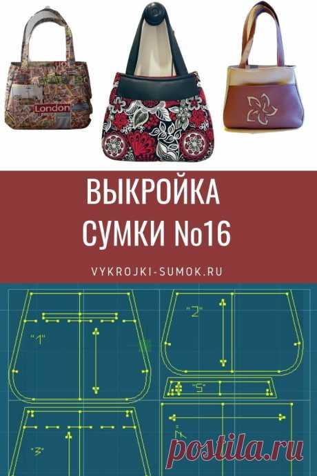 Выкройка женской сумки в форме трапеции и с двумя удобными ручками. #выкройкасумки #выкройкарюкзака #bagpattern #шитьсумку #шитьрюкзак #сумкаручнойработы #handmadebags