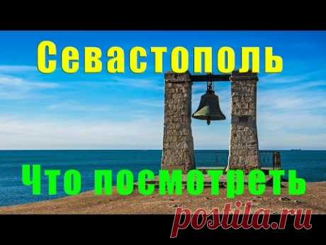 Севастополь что посмотреть