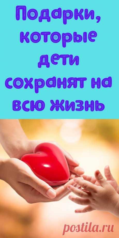 Подарки, которые дети сохранят на всю жизнь
