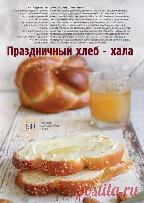 Праздничный хлеб - хала