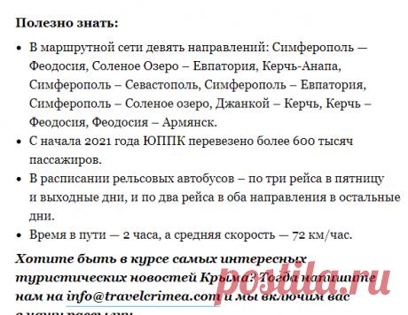 Год после запуска пригородных поездов по Крымскому мосту: достижения и новинки | Новости | Туристический портал Республики Крым