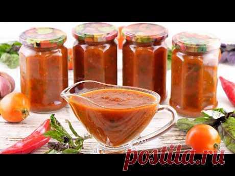 Пряный томатный соус Кетчуп с базиликом и острым перцем! Томатный соус без стерилизации на зиму!