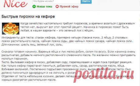 "Fast pies on kefir\"" Nice.by - women's community online, a female forum in Belarus!"