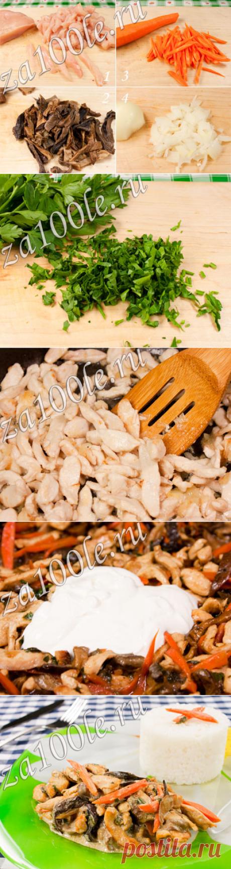 Куриное филе с грибами со сметаной фото-видео рецепт =На 5-6 порций: Куриное филе – 500 гр. Грибы сушёные – 50 гр. Морковь – 200 гр. Лук репка – 1 луковица Сметана – 5 ст.л. Петрушка – 0,5 пучка Петрушка – 0,5 пучка Вода – 300 мл. Белый перец Соль по вкусу