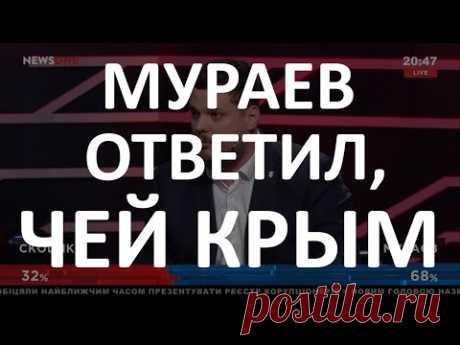 """Мураев ответил """"свободовцу"""" Ильенко – чей Крым? """"Украинский формат"""" на NEWSONE 28.03.18"""