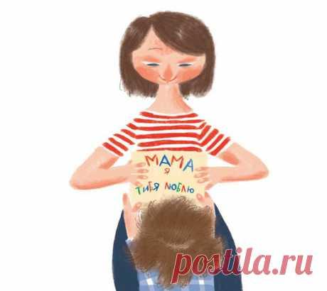 Сегодня, в последнее воскресенье ноября, отмечается один из самых теплых и душевных праздников — День матери. Поздравляем и благодарим всех мам просто за то, что они есть и всегда рядом. Обнимайте своих мам и говорите им приятные слова не только сегодня, но и каждый день 💌 Иллюстрация из книги «Сказки на один укус»: mif.to/hljmi