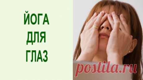 Пальминг для глаз: сила ваших рук! — Бабушкины секреты