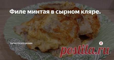 Филе минтая в сырном кляре. | Записки из шкафА | Яндекс Дзен