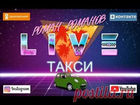 ТАКСИ LIVE                                          #авто#водитель#пассажир#приколы#таксиlive