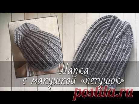 Шапка-бини с макушкой «петушок» («лопатка»). Модная шапка спицами с красивой макушкой. Мастер-класс.
