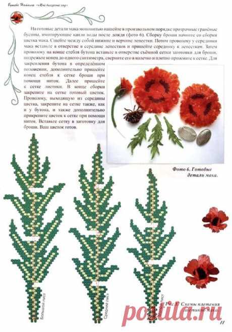 (24) цветы из бисера   Technika