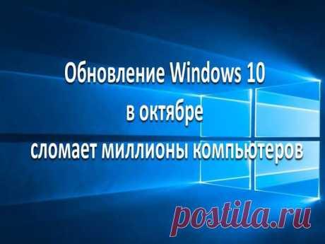 Обновление Windows 10 в октябре сломает миллионы компьютеров