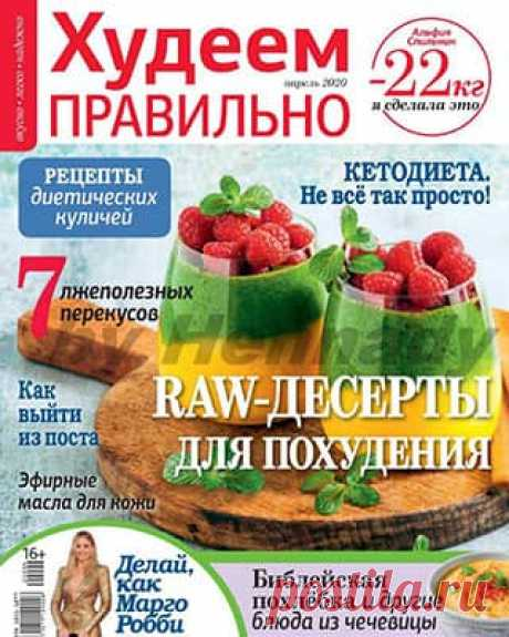 Худеем правильно #4 (2020) » Скачать и читать журнал онлайн
