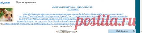 сообщение tati_mama : Пупсы крючком. (01:52 31-01-2016) [3129940/383367310] - irina-lena@inbox.ru - Почта Mail.Ru