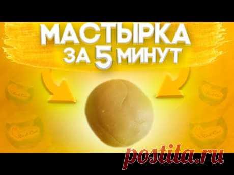 МАСТЫРКА ЗА 5 МИНУТ!!