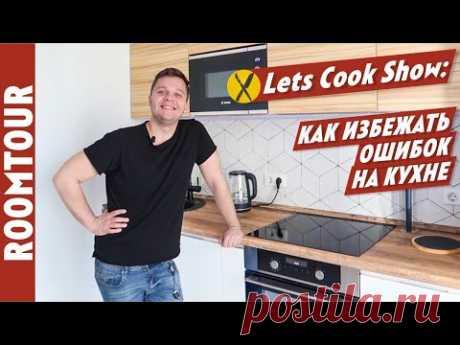 НЕ СОВЕРШАЙТЕ эти ОШИБКИ. Ошибки при ремонте кухни. Как не потратить зря деньги во время ремонта. - YouTube