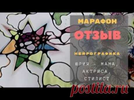 Видео-отзыв от Юлии - NeuroDao