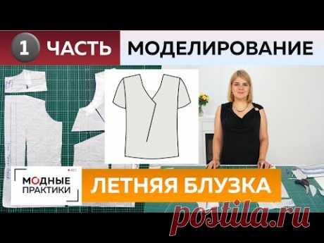Как сшить летнюю блузку с нахлестом своими руками? Часть 1 Моделирование блузки с короткими рукавами