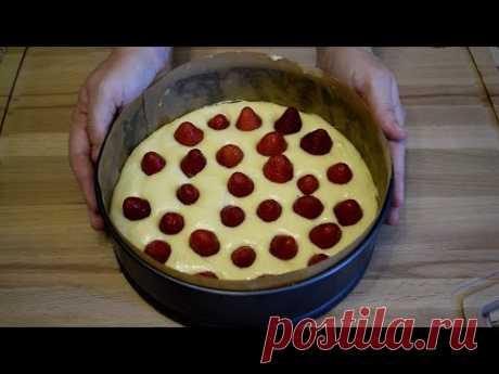 Перемешал Испек - Готово! Простой Ягодный Пирог! Просто, ароматно, вкусно!