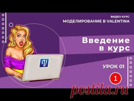 Урок 01. Введение в курс. Моделирование в Valentina.