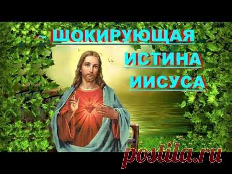 *✔ *Срочно* « Шокирующая Истина ИИСУСА !» **Бог** ~