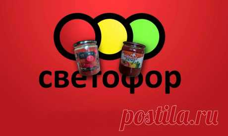 Пробуем и сравниваем два лечо из Светофора. | Мастер на все руки | Яндекс Дзен