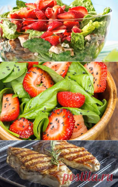 Салат из курицы, клубники и имбиря: блюдо, которое приятно удивит даже привередливого гостя - 7 Июня 2020 - Дискотека