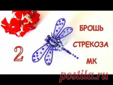 Брошь Стрекоза из бисера. МК. 2 часть / DIY Beaded Dragonfly Brooch 2 part - YouTube