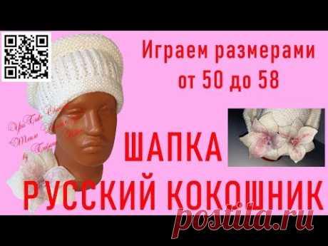 #279. Русский кокошник. Шапка на 2-х спицах для взрослого.