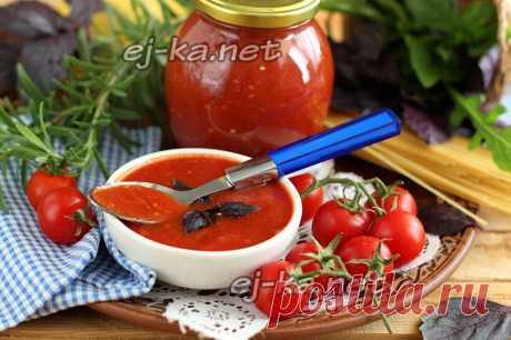 Итальянский томатный соус на зиму — настоящий рецепт Хочется сегодня пообщаться с вами об итальянской кухне, и подробнее рассмотреть приготовление томатного соуса с базиликом на зиму в домашних условиях. Итальянская кухня, пожалуй, одна из самых известных и, что уж говорить, одна из самых вкусных в мире! Она всегда в моде и никогда не разочаровывает своих поклонников! Итальянцы очень любят свежие овощи, пряности, морепродукты, сыры, нежирные сорта мяса, фрукты и ягоды. Отд...