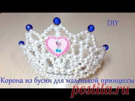 DIY Корона из Бусин для Маленькой Принцессы.Мастер-класс  Frozen Корона Эльзы.