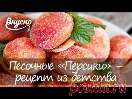 Песочные «Персики» –рецепт из детства - Готовим Вкусно 360!