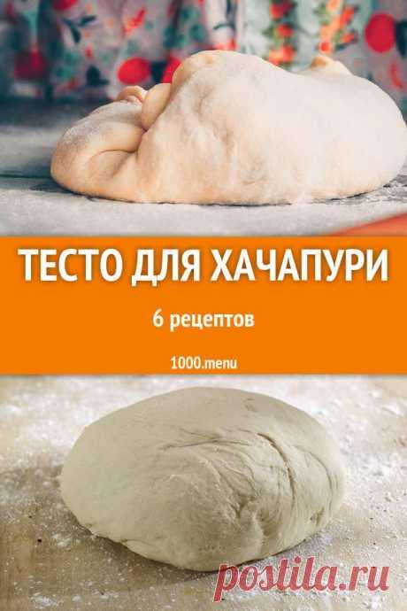 КТО ЛЮБИТ ХАЧАПУРИ - РЕЦЕПТ ДЛЯ ВАС! Ингредиенты: Кефир густой — 250 мл Соль — 1 ч. л. (без горки!) Яйцо — 1 шт. Сода — 0,5 ч. л. Мука — 2–2,5 стак. Творог — 200 г Сыр твердый — 200 г Сливочное…