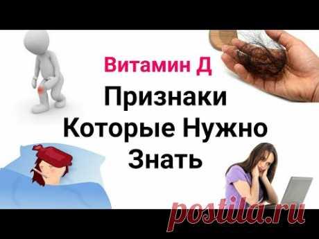 Признаки Которые Нужно Знать - Витамин Д
