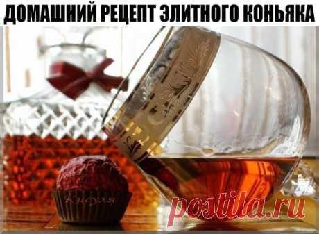 ДОМАШНИЙ РЕЦЕПТ ЭЛИТНОГО КОНЬЯКА!!