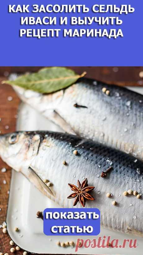 СМОТРИТЕ: Как засолить сельдь иваси и выучить рецепт маринада