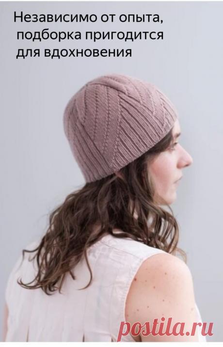 А вы уже связали себе шапку? 12 идей для вдохновения | Узоры и модели для вязания | Яндекс Дзен