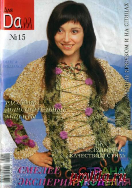 "Журнал ""Для дам""№ 15-2006 - Журнал ""Для дам"" - Журналы по рукоделию - Страна рукоделия"