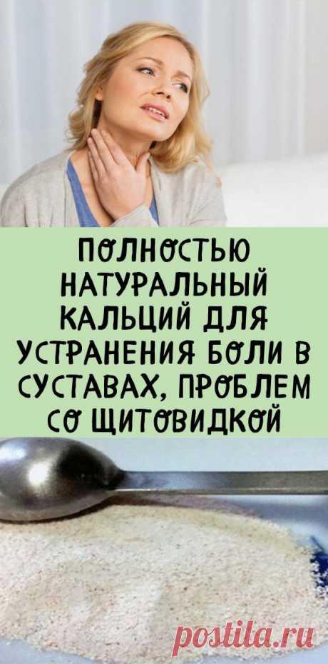 Полностью натуральный кальций для устранения боли в суставах, проблем со щитовидкой