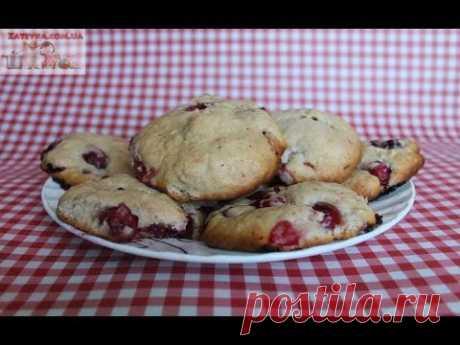 Домашнее печенье на сметане с вишней (+ВИДЕО) - Затейка.com.ua - рецепты вкусных десертов, уроки вязания схемы, народное прикладное творчество